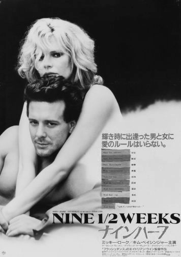 Nine And A Half Weeks black and white poster