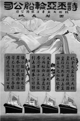 Oriental Tourism black and white poster